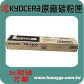 KYOCERA京瓷 原廠 碳粉匣 TK-4109