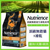 *KING*美國Nutrience紐崔斯《SUBZERO頂級無榖貓+凍乾-火雞肉+雞肉+鮭魚》5公斤 貓糧