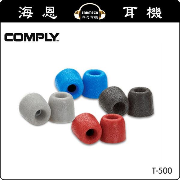 【海恩數位】Comply T-500 海棉耳塞 一卡三對