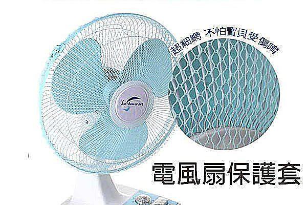 壓花細網電風扇安全保護罩 安全罩 濾塵罩 立扇涼風扇 電風扇保護套 【SV2119】BO雜貨