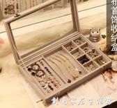 桌面首飾收納盒防塵帶鎖戒指耳環耳釘飾品盒帶蓋公主整理絨布托盤 創意家居生活館