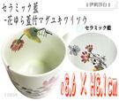 日本製-セラミック藍/瓷器杯子-(附木蓋...
