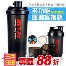 健身奶昔 搖搖杯 500ml 附不鏽鋼攪拌球 MET-Rx 美瑞克斯 鋼球 高蛋白 增肌減脂(V50-1464)