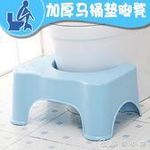 馬桶凳 馬桶凳腳踏凳塑料蹲便凳坐便凳蹲坑凳子浴室凳成人墊腳凳 YXS優家小鋪