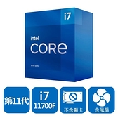 INTEL Core i7-11700F 8核16緒 盒裝中央處理器(LGA1200/含風扇/無顯卡)