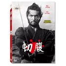 【切腹】 Harakiri 高畫質DVD...