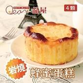 【南紡購物中心】《品屋》岩燒蜂蜜蛋糕(80g±5%/顆,共4顆)