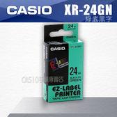 CASIO 卡西歐 專用標籤紙 色帶 24mm XR-24GN1/XR-24GN 綠底黑字 (適用 KL-170 PLUS KL-G2TC KL-8700 KL-60)