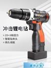 電鑽 鋰電鉆充電鉆手電鉆電動螺絲刀25V...