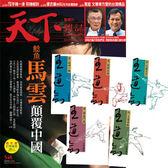 《天下雜誌》半年12期 贈 上官鼎:《王道劍》(全5書)