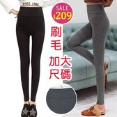 BOBO小中大尺碼【5471】刷毛高腰收腹超彈性內搭褲 S-5L 共2色 現貨