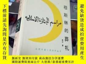 二手書博民逛書店穆斯林的葬禮(布面精裝罕見帶插圖 1988版 91年3印 )Y5