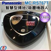 【新莊信源】Panasonic國際牌智慧型掃地/吸塵機器人MC-RS767T