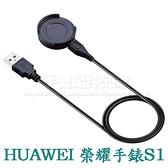 【充電座】華為 HUAWEI 榮耀手錶S1 智慧手錶MES-B19專用座充/藍牙智能手表充電底座/充電器-ZW