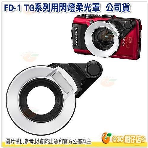 OLYMPUS FD-1 閃光燈柔光罩 公司貨 FD1 微距近拍 防水閃燈 適用 TG-6 TG-5 TG-4 TG6 TG5