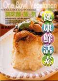 (二手書)健康鮮活素-美味麵、飯、粥