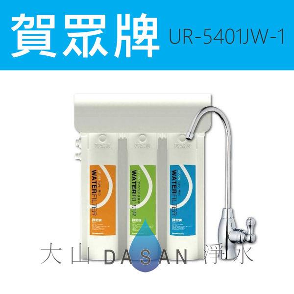 《贈濾芯*3》《贈超商禮卷》《專業安裝》 賀眾牌 淨水器 桌上三溫飲水機 組合 UR-5401JW-1 + UW-672AW-1