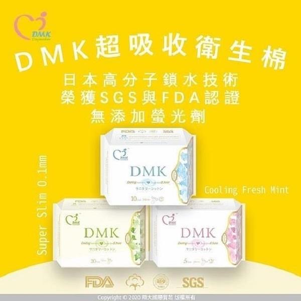 【南紡購物中心】【DMK】超透氣涼感衛生棉/護墊-任選3入組(含運)