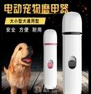 寵物電動磨甲器 狗狗貓咪專用指甲鉗充電式指甲打磨機泰迪金毛通用寵物磨甲 【快速出貨】