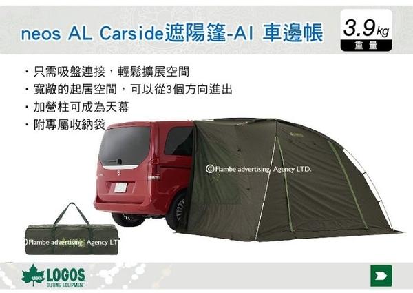 ||MyRack|| 日本LOGOS neos AL Carside遮陽篷-AI 車邊帳 汽車露營 LG71805055