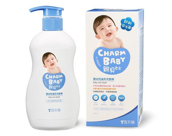 雪芙蘭CHARM BABY親貝比 嬰幼兒溫和洗髮精 400ml【德芳保健藥妝】