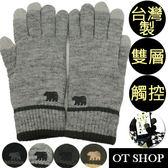 OT SHOP手套‧男款‧冬日溫暖禦寒熊圖騰‧台灣製雙層觸控手套‧現貨‧黑/灰/鐵灰/橄欖綠‧G5240