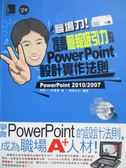 【書寶二手書T1/電腦_WFA】職場力!提高簡報吸引力的PowerPoint設計實作法則_李承一