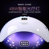 美甲光療機48W智能感應led燈做指甲油膠烘干機烤燈速干太陽燈套裝