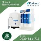 【津聖】普家康 卡式標準型RO淨水器 -...