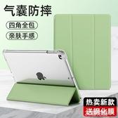 防摔超薄2018新款ipadair2保護套Mini2蘋果平板電腦2017硅膠mini5殼子9.7英寸『艾麗花園』