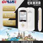 加贈手指環掛繩 G-PLUS 速譯通4G/WiFi 雙向智能翻譯機  公司貨 保固一年