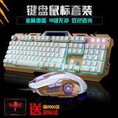 金屬機械手感鍵盤 滑鼠套裝USB接口有線背光電腦游戲鍵鼠發光LOLCF