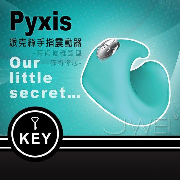 《蘇菲雅情趣用品》美國KEY.Pyxis派克斯 手指穿戴震動器-磁吸式充電-藍