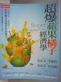 【書寶二手書T8/財經企管_DKW】超爆蘋果橘子經濟學_史帝文‧李維特