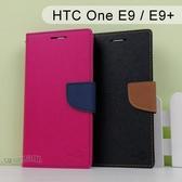 【My Style】撞色皮套 HTC One E9 / E9+ dual sim (E9 Plus)