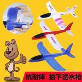 耐摔epp泡沫手拋滑翔機 兒童親子戶外玩具投擲模型泡沫 BS19231『科炫3C』