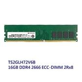 新風尚潮流 創見 伺服器記憶體 【TS2GLH72V6B】 工作站 ECC DDR4-2666 16GB