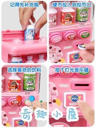 兒童玩具自動售貨機飲料售賣機投幣機家家酒販賣機玩具【奇趣小屋】