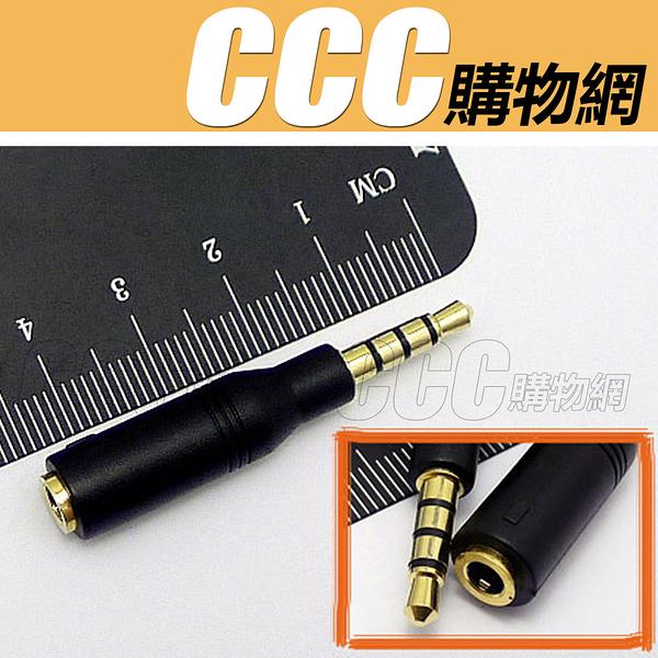 耳機 耳麥 轉換插頭 轉接器 iPhone 轉 Nokia / SONY 轉 HTC 耳機 萬用