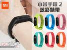 小米手環2錶帶紅色*1
