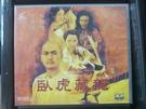 挖寶二手片-V02-001-正版VCD-華語【臥虎藏龍】-周潤發 楊紫瓊 章子怡 張震(直購價)