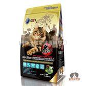 【寵物王國】驕傲貓-無穀火雞肉低敏化毛配方3磅(1.36kg) ★新上市~