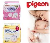 日本【貝親Pigeon】顧敏防護型乳墊102片/ 新防溢型乳墊 126片