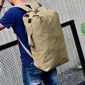 雙肩包戶外旅行水桶背包帆布登山運動多功能男超大容量行李包手提【聖誕節提前購