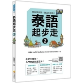 泰語起步走2(隨書附作者親錄標準泰語發音 朗讀MP3、音檔QR Code)