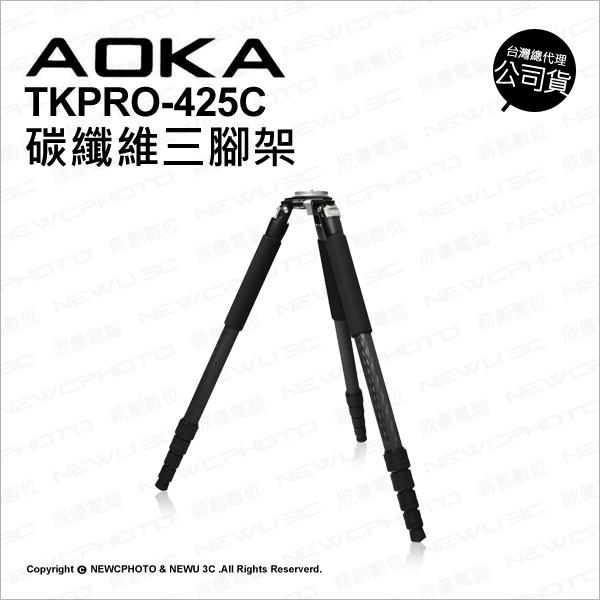 AOKA TKPRO-425C TKPRO425C 碳纖維 專業系統三腳架 【24期0利率】 承載20Kg 反折 五節 薪創
