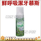 ◆MIX米克斯◆美國Fresh breath鮮呼吸.寵物專用潔牙慕斯,維持口腔潔淨~保持清新自然口氣