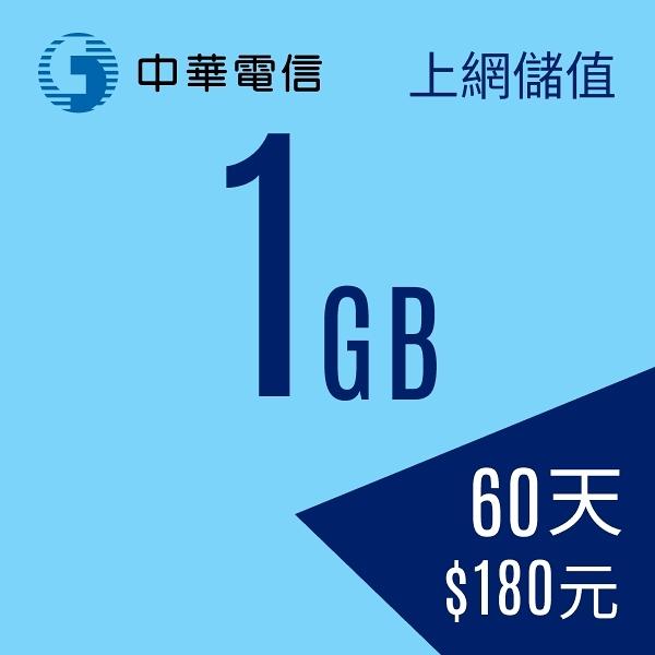【預付卡/儲值卡】中華電信行動預付(如意)卡-上網儲值1GB