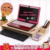 木質筆記本電腦散熱增高架辦公桌面鍵盤收納盒顯示器墊高底座支架 生活樂事館