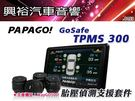 【PAPAGO】GoSafe TPMS ...